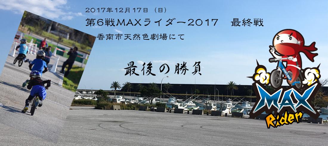 MAXrider2017