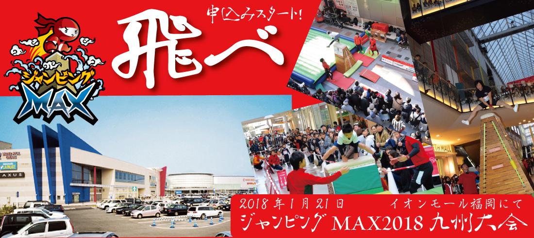2018年1月21日ジャンピングMAX2018九州大会