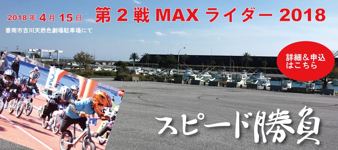 MAXrider2018