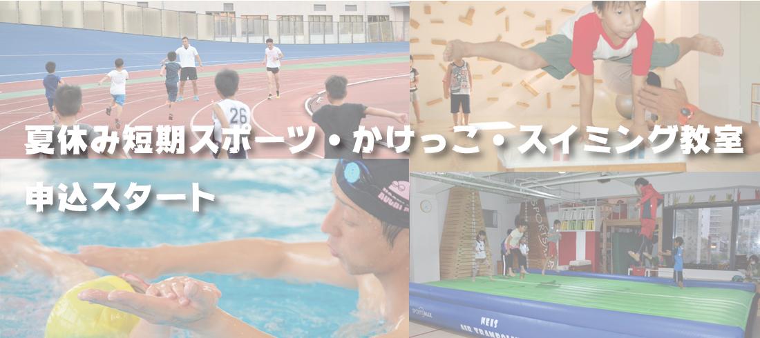 2018夏休み短期