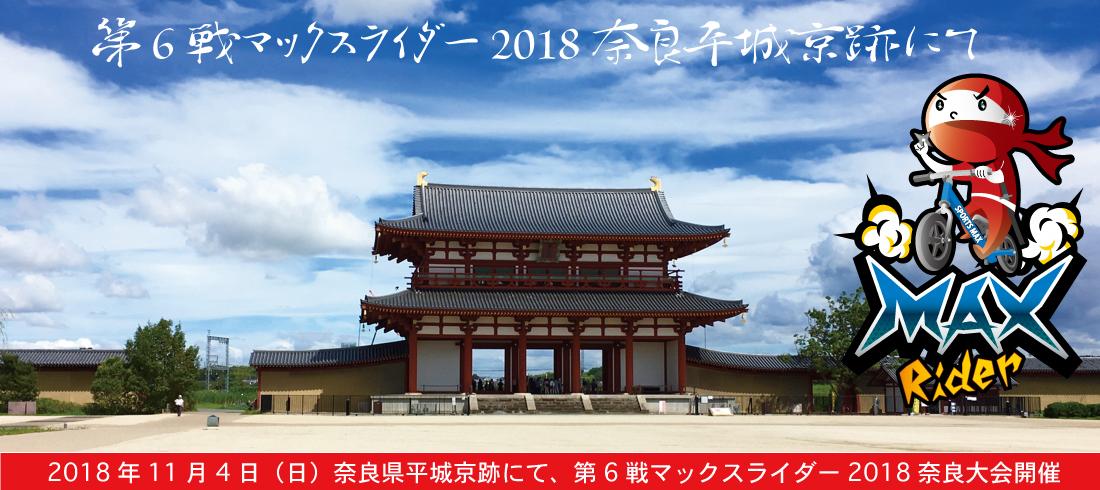 第6戦MAXライダー2018奈良大会