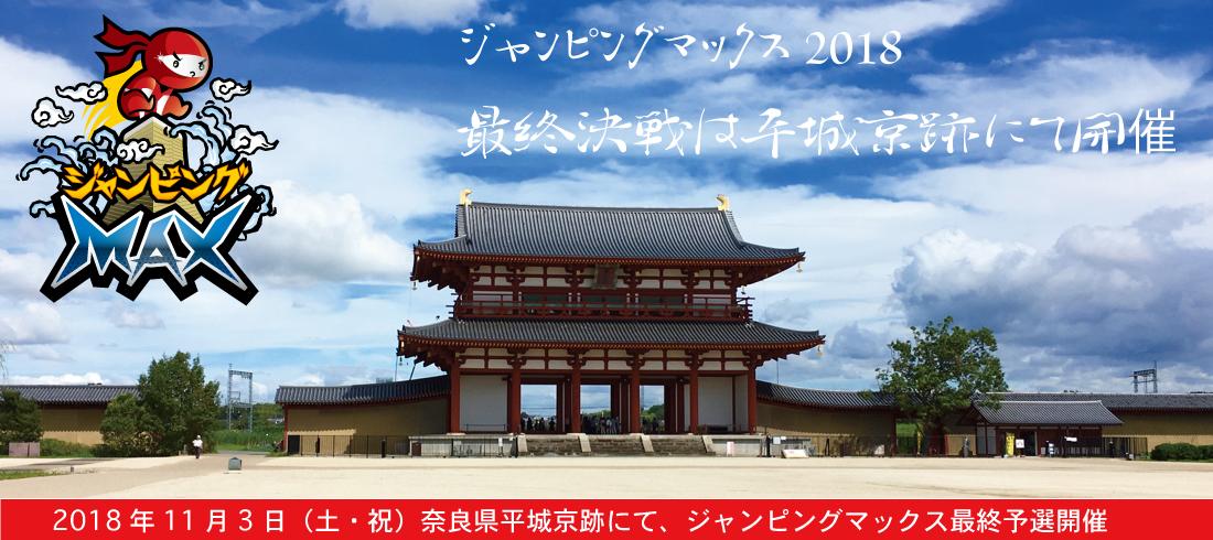 2018年11月3日(土)ジャンピングマックス2018奈良最終予選