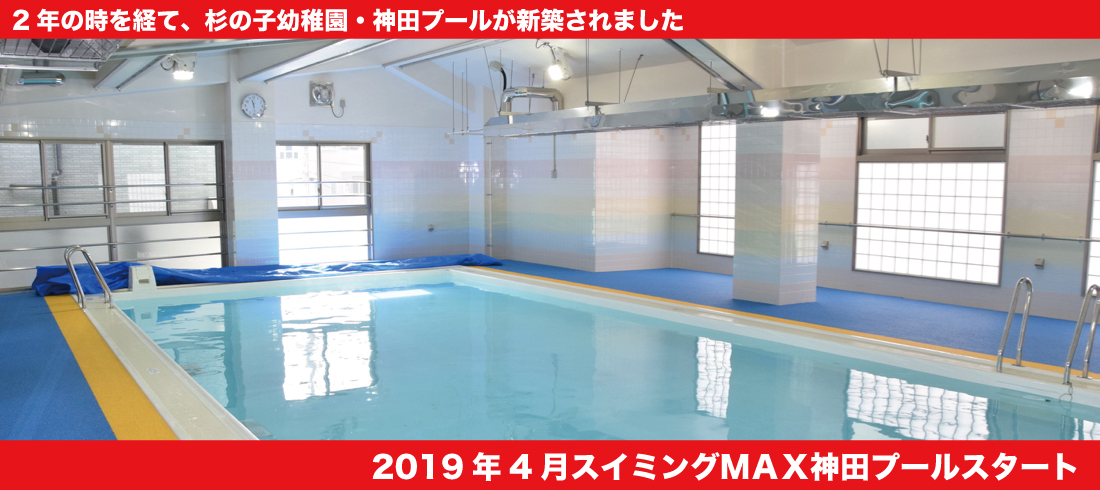 2019年2月1日神田プール