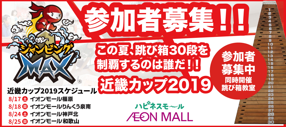 ジャンピングマックス近畿カップ2019
