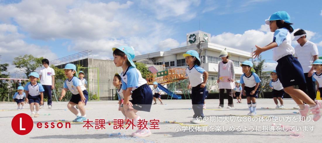 幼稚園本課・課外教室