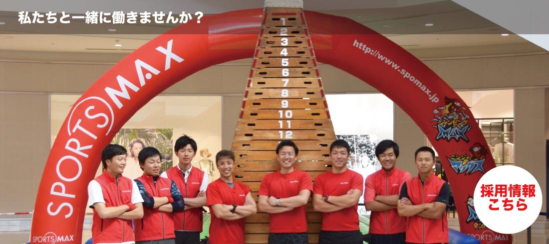 高知のスポーツ教室 スポーツマックス