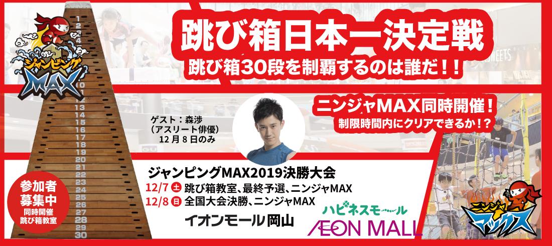 ジャンピングマックス2019決勝大会・ニンジャマックス