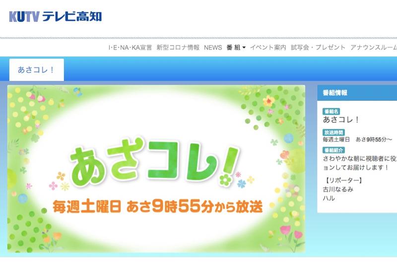 6月13日(土)から隔週で、テレビ高知・あさコレ!「あさトレ!」出演 ...